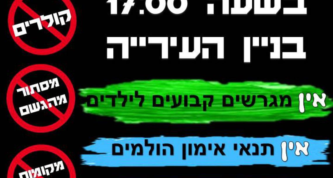 """מועדון הכדורגל קהילתי """"ירמיהו"""" חולון  יוצאים להפגנה בעקבות המחדלים במגרשים"""