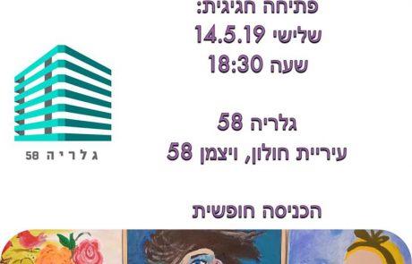 זיוה אבידן תושבת ויקירת העיר אשת חינוך. אמא וסבתא אהובה – התערוכה