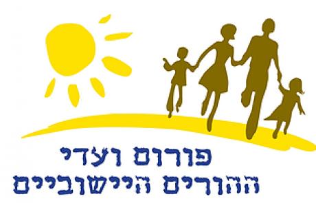 הנדון: המאבק לביטול תשלומי ההורים