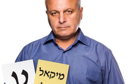 עופר אשקורי חבלן משטרה בדימוס וממובילי מחאת השוטרים, הסוהרים והגימלאים תומך בבוזגלו