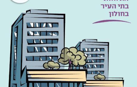 משפרים את חזות בתי העיר בחולון