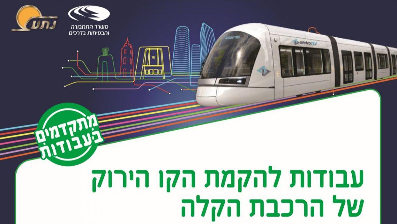 """מחברת נת""""ע, נתיבי תחבורה עירוניים, נמסר כי מתקדמות העבודות להקמת הקו הירוק של הרכבת הקלה."""