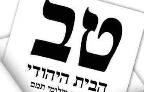 """בחירות בסניף """"הבית היהודי"""" בחולון. שלומי תמם נבחר"""