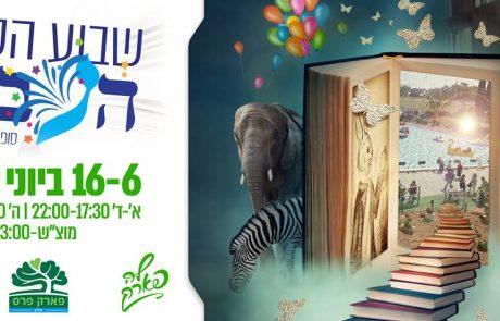 מתרגשים לקראת חג הספר העברי!