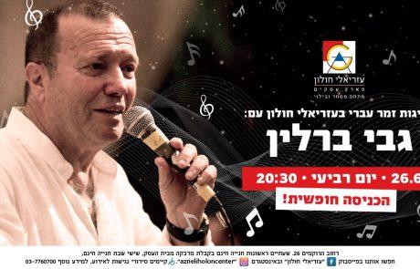 הערב (יום רביעי 26.06.2019)  האומן והזמר האהוב גבי ברלין  מגיע למתחם עזריאלי