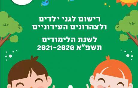 ביום שני הקרוב (27.1) תיפתח ההרשמה לשנת הלימודים לגני הילדים.
