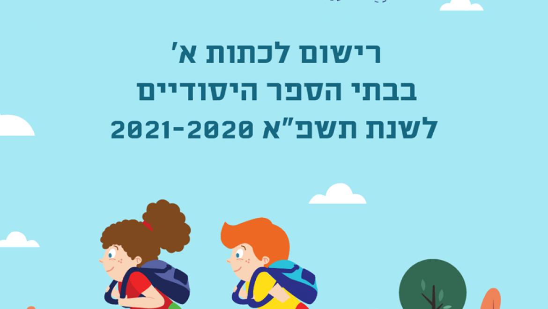 """בשעה טובה הילדים מסיימים את הגן ועולים לכיתה א' – הגיע הזמן לרשום אותם לקראת שנת הלימודים הבאה תשפ""""א. 💪"""