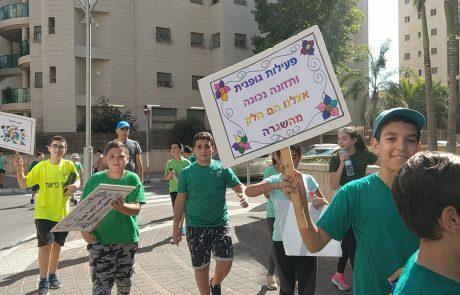 יום ההליכה הבינלאומי בחולון