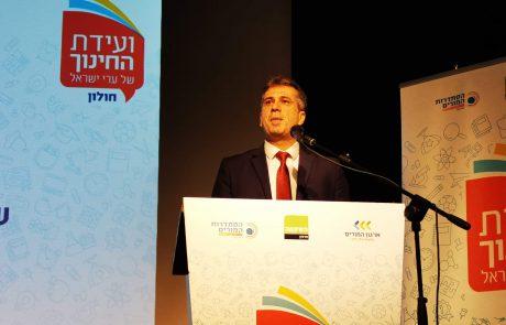 שר הכלכלה אלי כהן פתח את ועידת החינוך בחולון