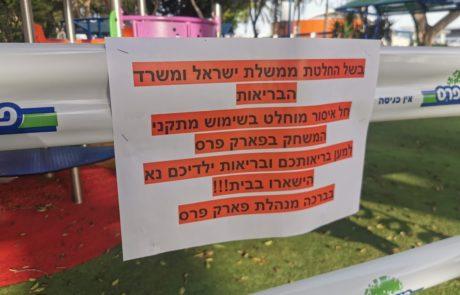 המאבק הלאומי לבלימת התפשטות נגיף הקורונה בישראל