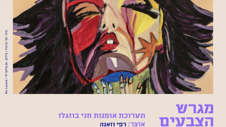 האמנית החולונית חני בוזגלו (הבוזגלוס) מנצלת את ימי הבידוד שנכפו עליה כדי להתכונן לתערוכה ראשונה פרי מכחולה .