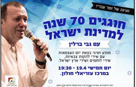 מוזמנים לחגיגת זמר עברי בצאת יום העצמאות עם הזמר גבי ברלין